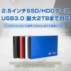 2.5インチ HDD専用 ケース SSD 外付けハードディスク USB3.0 容量2TB 対応 UASP 超高速データ転送モード 9.5mm/7mm厚両対応 簡単着脱 CHI-SSD-U3S2507