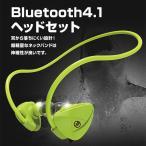 Bluetooth4.1 ヘッドセット ヘッドフォン イヤフォン 高音質 ワイヤレス イヤホン ノイズキャンセル 超軽量 アウトドア スポーツ仕様 防汗防滴 ◇CHI-BD600