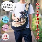 ペットキャリーバッグ 小型犬用 猫用 バッグ かばん 抱っこバッグ ショルダーバッグ 肩掛け ななめ掛け 迷彩 カモフラ ペット用品 ◇CHI-A50089