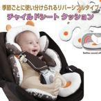 チャイルドシートクッション ベビーカー用品 赤ちゃん用品 ボディサポート 保護パッド リバーシブル 吸水性 通気性 ◇CHI-CRL-12