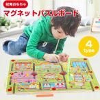 知育おもちゃ マグネットパズルボード ビーズ スロット 迷路 知育玩具 ◇CHI-TOY-QZM10
