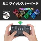 ミニワイヤレスキーボード 2.4GHz バックライト付きタッチパッド 7色LEDライト マウス 一体化 USBレシーバー付属 Windows Mac OS Lilux Android ◇RIM-Q9-MINI