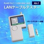 LANケーブルテスター 4in1 LANケーブル測定器 RJ45 RJ11 USB BNC 対応 ◇CHI-RJ11-RJ45