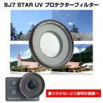 SJCAM SJ7 STAR用 UVプロテクターフィルター UV Filter キャップ レンズ 保護 直径40.5mm 公式 正規代理店取扱品   ゆうパケットで送料無料 ◇CHI-SJ7-UV