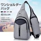 ワンショルダー バッグ USBポートを搭載 カジュアルクロスボディバッグ デイパック サイクリング ハイキングなど ◇CHI-BAG-DXYZ0602