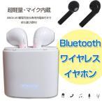 両耳対応 Bluetooth イヤホン V4.2 マイク付き ワイヤレス ブルートゥース ヘッドセット 高音質 ミニ◇CHI-HBQ-I7S