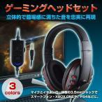 ゲーミングヘッドセット マイク・イヤホン一体型ジャック 3.5mm マイク付き ゲーム ヘッドフォン スマートフォン XBOXONE PS4 ◇CHI-BS-7266