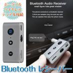 Bluetooth4.2 ワイヤレス オーディオレシーバー 通話対応 3.5mm ステレオ出力 デュアル接続 2台同時接続 microSDカード ゆうパケットで送料無料 ◇CHI-BT710