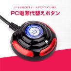 PC電源代替えボタン PCケース 電源ボタン リセットボタン 移動可能 ボタン 代替スイッチ 接触不良の代替用ボタン CHI-K0837 送料無料
