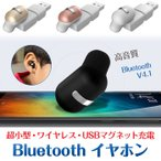 Bluetooth イヤホン 片耳 ミニ ワイヤレス イヤホン 超小型 軽量 ヘッドセット V4.1 高音質 通話  ◇CHI-SOLO