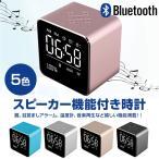 Bluetoothスピーカー 機能付き 時計 ワイヤレス microSDカード スピーカー MP3/WMA/WAV/APEファイル形式対応 温度計 並行輸入品  ◇CHI-V9