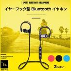 イヤーフック型 Bluetooth4.2 スポーツ イヤホン ヘッドセット ワイヤレス ノイズキャンセル CVC6.0 防汗  ゆうパケットで送料無料  ◇CHI-BQ-Y1
