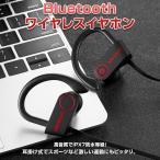 ショッピングbluetooth Bluetooth4.1 ワイヤレスイヤホン 耳掛け式 CVC6.0技術 高音質 8時間連続使用 IPX7防水 マイク内蔵 ハンズフリー通話 並行輸入品  ◇CHI-X-BUDS