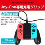 Nintendo Switch専用 Joy-Con 充電グリップ joy-con L R 充電ハンドル USBType-C 充電 1800mAhバッテリー  並行輸入品  ◇CHI-TNS-873