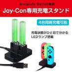 Nintendo Switch専用 Joy-Con 充電スタンド 充電チャージャー ホルダー Joy-Conコントローラー充電器  4台同時充電 並行輸入品  ◇CHI-TNS-875
