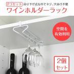 吊り下げ式 ワイングラスホルダー 2個セット ラック 工事不要 キッチン 戸棚に 簡単設置 グラス掛け 収納 おしゃれ ◇CHI-DBS201616-2SET