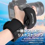 ショッピング一眼レフ ストラップ 一眼レフカメラ用 リストストラップ ハンドストラップ カメラ取り付け可能 高耐久性 丈夫 手首のサポート 安定性 向上  ゆうパケットで送料無料  ◇CHI-PU224