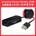 Nintendo Switch 対応 LANアダプター USB ネットワークアダプタ 有線LAN USB2.0 ニンテンドー スイッチ wii wiiu PC 10-100Mbps CHI-IV-SW037 ポイント2倍♪