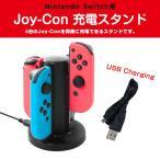 Nintendo Switch用 Joy-Con 充電スタンド 4台同時 スイッチ ジョイコン 充電器 充電指示ランプ USBケーブル付き 円型  ◇CHI-HC-A3502