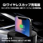 Qiワイヤレスカップ充電器 車載ドリンクホルダーQi充電 シガーソケット給電 USB出力 iPhone 8 X Galaxy s8 s7 s6 対応  ◇CHI-CHARGER-X8