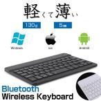 ショッピングbluetooth Bluetooth3.0 キーボード 8インチ ワイヤレス 超薄型 Windows、Android、iOS(iPad iPhone)対応 軽量 130g 厚み5mm ◇CHI-PC-L01【メール便】