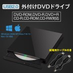 接続用と別に給電用ケーブル付属!DVDコンボドライブ
