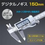 デジタルノギス 150mm 4CR13ステンレス鋼 高級感 内径 外径 深さ 測定工具 高精度 最小表示0.01mm 0-6inch表示対応 シルバー ◇CHI-JS20-150【メール便】