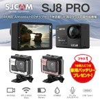 SJCAM 最強スペック登場! SJ8 PRO アクションカメラ フルパッケージ版 4K 60fps 2.33インチ ワイド液晶 防水 WiFi レビューを書いて予備バッテリープレゼント♪