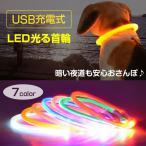 USB充電式 光る首輪 LED 犬 猫 散歩 アクセサリーチューブ ペット 安全首輪 長さ調整可能 事故防止 お出かけ ◇CHI-GUY-1【メール便】