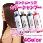 Yahoo!Chic激安セール♪ エンシェールズ カラーシャンプー 200ml カラーバター カラーキープ ANCELS 送料無料
