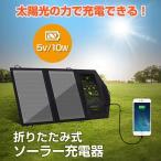 ソーラー充電器 ソーラーチャージャー 太陽光 5V10W ソーラーパネル 防災グッズ 非常用 スマホ充電 USB モバイルバッテリー ◇CHI-AP-SP5V10W【メール便】