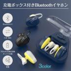 Bluetooth4.2 充電ケース付 ワイヤレスイヤホン マイク付 片耳 両耳 ノイズキャンセル ハンズフリー通話 iPhone Android 高音質 ◇CHI-BL-02-BOX【メール便】