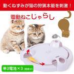 猫用 おもちゃ 動くねずみ 電動 ねこじゃらし 電池式 ネズミの動き ランダム 速度変更可能 ネコ ペット用品 ◇CHI-CAT-FF-01