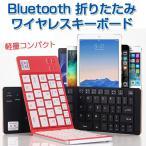キーボード 折りたたみ式 ワイヤレス Bluetooth USB充電 薄型 超軽量 スタンド スマホ タブレット コンパクト 持ち運び android iPhone ipad CHI-GK228