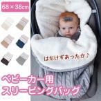 ベビーカー用 スリーピングバッグ 赤ちゃん 毛布 寝袋 布団 スリーパー おくるみ ニット ベビー用品 ふわふわ 暖かい  ◇CHI-ESD101
