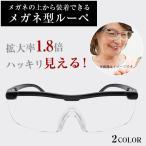 メガネ型ルーペ 1.8倍 拡大鏡 ブラック オーバーグラス ワイド ラージ クリア レンズ 眼鏡型 虫めがね 軽量 ◇CHI-A8801【定形外郵便】