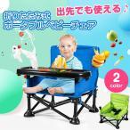 ベビーチェア 赤ちゃん用 お食事 椅子 ローチェア テーブル付き 折りたたみ式 ポータブル ダイニング ビーチ キャンプ 持ち運び便利 ベビー用品 ◇CHI-ZT-BAB-01