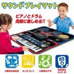 サウンド プレイマット ピアノ 5パッドドラム 8種類楽器音 おもちゃ 24鍵盤キーボード 録音 AUXIN 音楽再生 電池式 知育玩具 ◇CHI-SLW9881