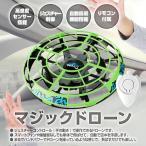 マジックドローン UFOドローン リモコン付き 自動浮遊 小型 子供 男の子 女の子 安全 おもちゃ 知育玩具 大人気 お土産 プレゼント CHI-LH-X40