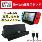 ニンテンドー スイッチ 充電スタンド USB Type-C to Aケーブル付き 充電器 チャージャー プレイスタンド 任天堂 Nintendo Switch CHI-HB-S001 送料無料