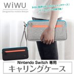 Nintendo Switch 専用 キャリングケース 収納バッグ 任天堂スイッチ 持ち運び ゲームカード 収納 外出 旅行 アクセサリー ◇CHI-WIWU-GM1815【定形外郵便】