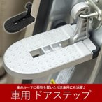 車用 ドアステップ 昇降フットペダル 汎用 折り畳み式 アルミニウム合金製 補助ステップ 踏み台 ◇CHI-FVL-110