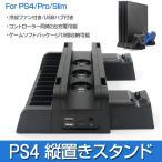 PS4シリーズ 縦置きスタンド 冷却ファン付き PS4/PRO/SLIM 収納 コントローラー 2台同時充電可 USBハブ付き ◇CHI-HBP-149A