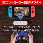 Nintendo Switch ゲームキューブコントローラー変換アダプター 無線 WindowsPC TURBO連射 ◇CHI-NS-166【定形外郵便】