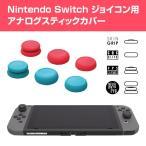 Nintendo Switch ジョイコン用 アナログスティックカバー Joy-Con スティック アシスト キャップ ◇CHI-TOY-MW01【メール便】