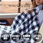 車載 電熱ブランケット 100×60cm DC12V シガーソケット給電 ひざ掛け 電気毛布 車内 冬用品 ◇CHI-ML-HG01