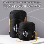 圧縮袋 軽量 コンプレッションバッグ カバー 寝袋・衣類の圧縮収納に キャンプ アウトドア ◇CHI-NH-1018【メール便】