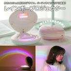 レインボープロジェクター 投影 レインボーライト 虹 LEDライト USB充電式 写真撮影 小道具 SNS ◇CHI-TYD-004