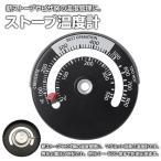 ストーブ温度計 薪ストーブ ピザ窯 温度管理 マグネット吸着式 摂氏0〜500℃まで 磁石 シンプル 小型 ◇CHI-W-124【メール便】