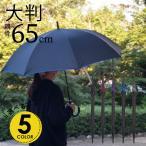 傘 2016AW新作雨傘 waterfront 親骨65cm 切り継ぎソフトジャンプ長傘(全6色)